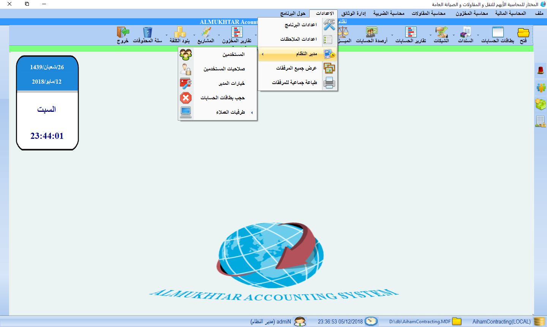 إدارة متميزة لصلاحيات المستخدمين على الشبكة