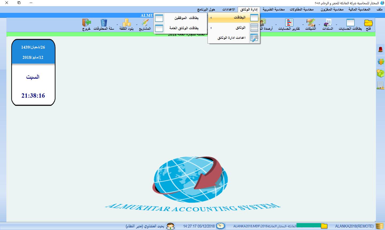 إدارة الوثائق