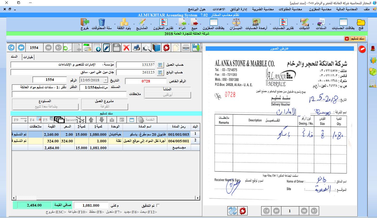 نظام سندات التسليم و الأرشفة الإلكترونية